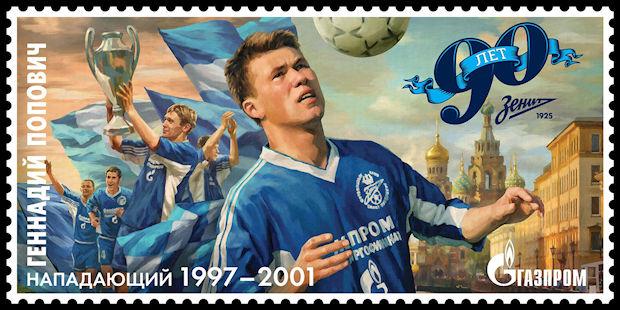 FC ZENITH 90 ANS CARTE 04
